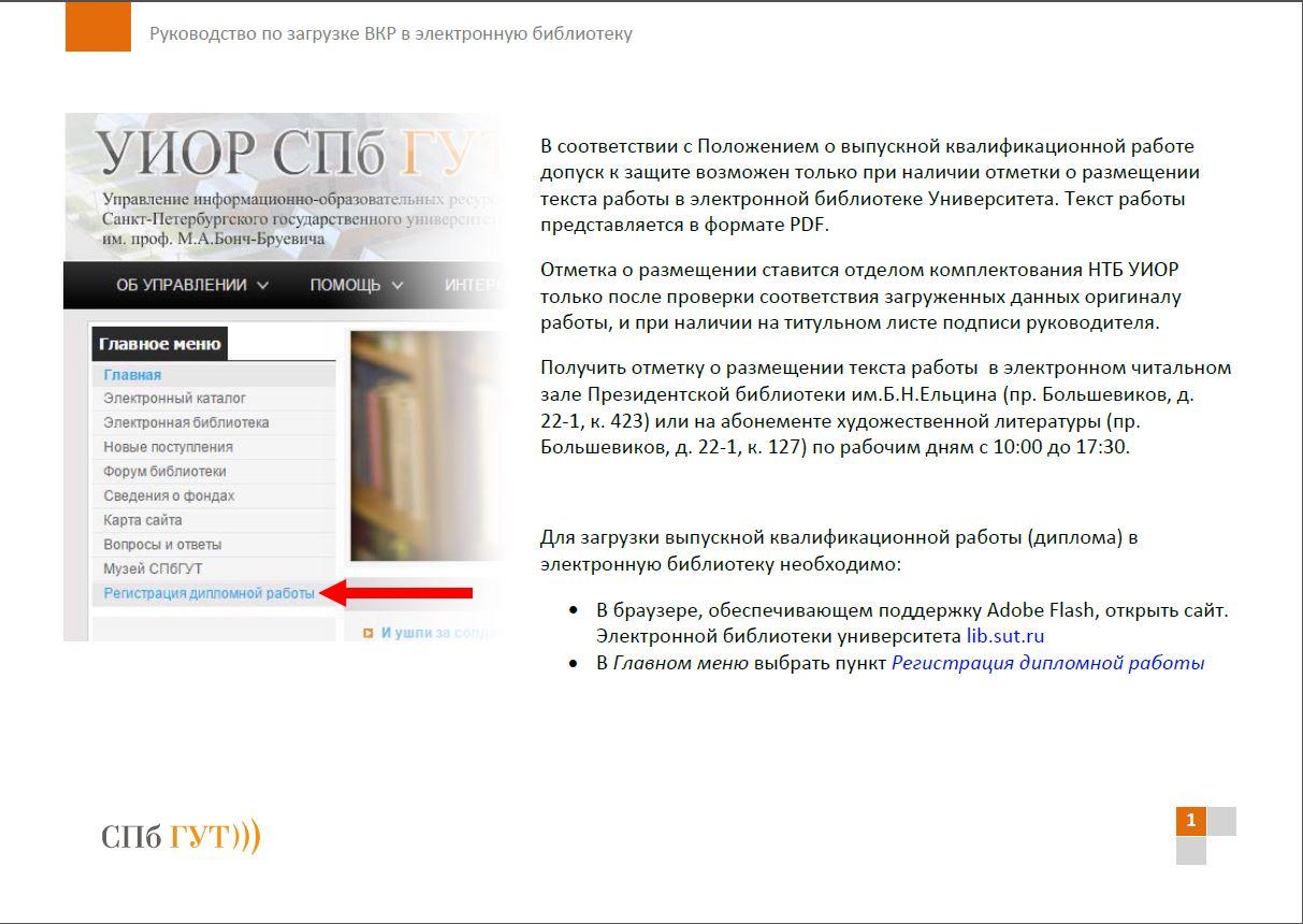 Главная Инструкция по регистрации дипломной работы